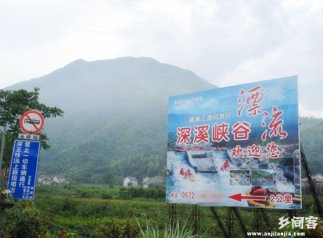 安吉清风寨山庄