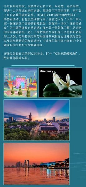 2021杭州奇妙夜有什么好玩的